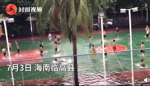 男生光脚丫趟水热情高涨打篮球 网友:男孩子的快乐就
