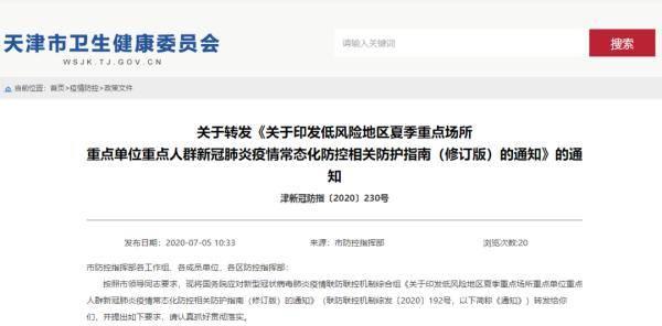 扩散 | 天津这类娱乐休闲场所仍暂不开放!
