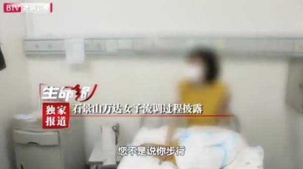"""恒耀注册""""对不起大家"""",北京万达广场崩溃大哭女子致歉"""