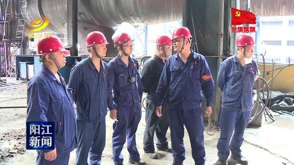 阳春新钢铁:党建引领打造竞争优势