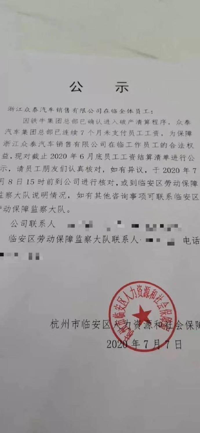网传众泰汽车最大股东进入破产清算程序众泰已欠薪超7个月