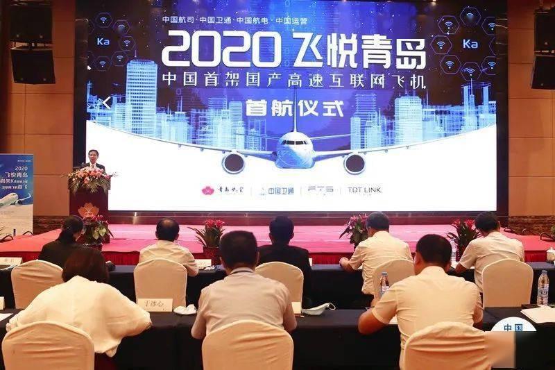 中国首架高速互联网飞机首航,以后只要交钱就能在天上直播了吗?