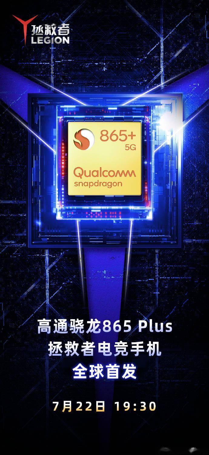 高通骁龙865 Plus发布,小米居然不抢首发了!