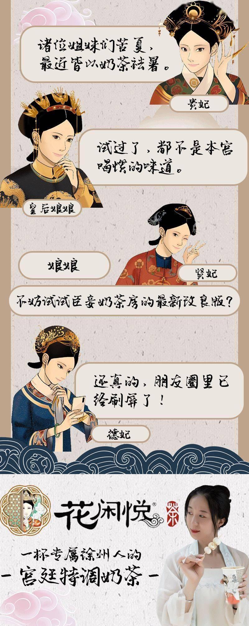 徐州也有了宫廷风奶茶!从古代穿越来,韵味十足,美得不像话!现在免费请你喝!