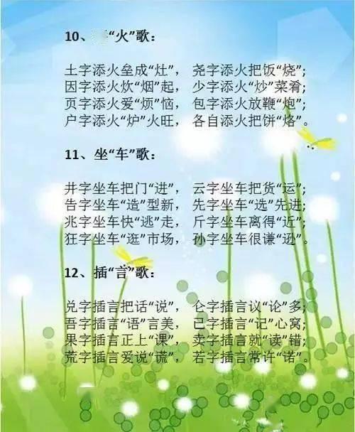 """小学语文顺口溜""""识汉字"""",语文学习也可以如此有趣(图5)"""