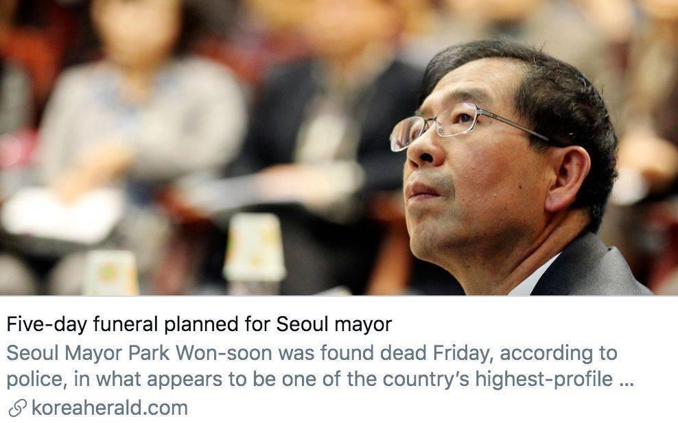 韩国首尔市长在遗言中向所有人致歉,他到底经历了什么?