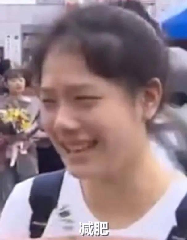 女孩高考完哭着要减肥