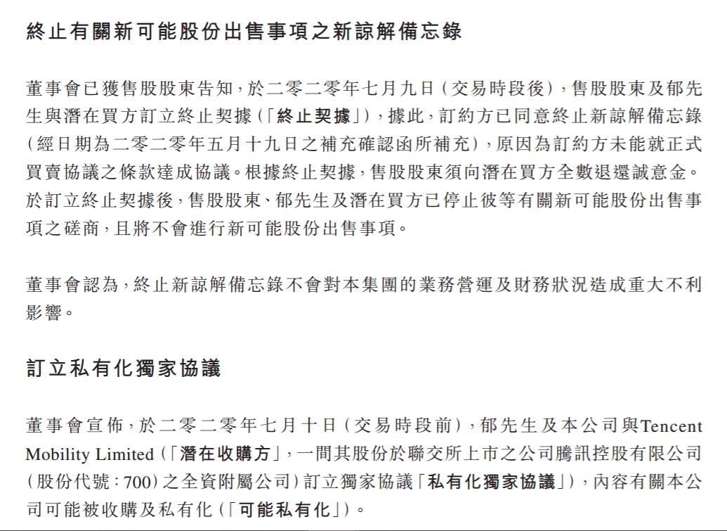 乐游科技:与腾讯订立独家私有化协议,
