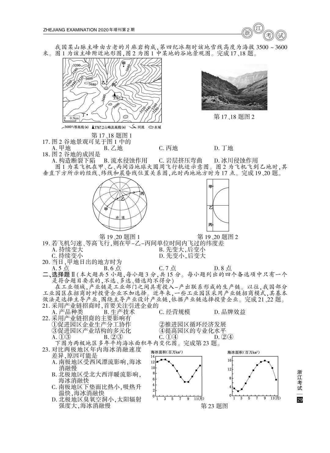 浙江省2020高中排名_浙江省语文课本高中