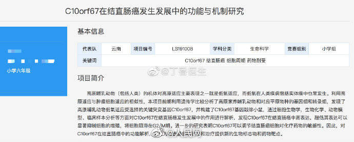or|人民网评小学生研究癌症获奖:神童or造假?