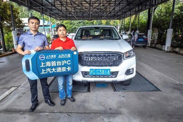 """第一辆""""上海C皮卡""""在新政下交付,SAIC大通MAXUS首先重新开放市场"""