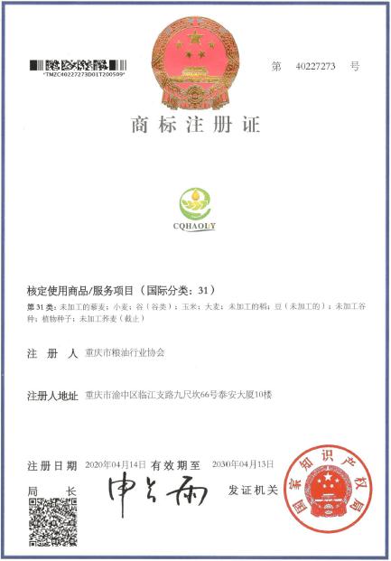 """何时举办""""重庆好粮油"""" 重庆工业职业技"""
