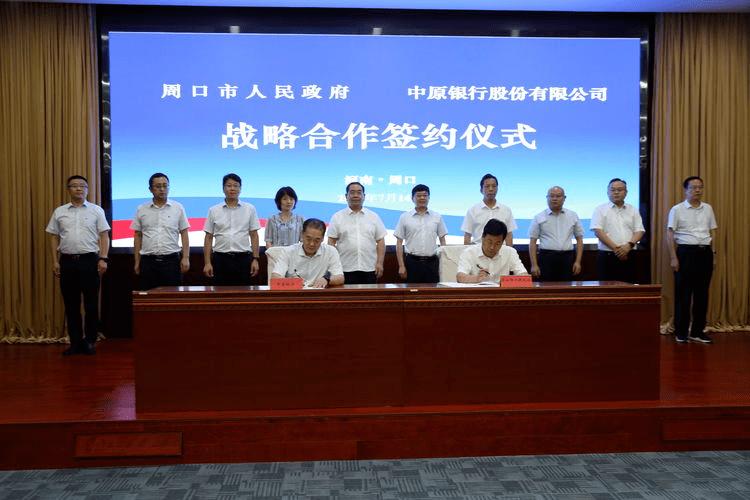新闻983|中原银行与周口市人民政府签订战略合作协议