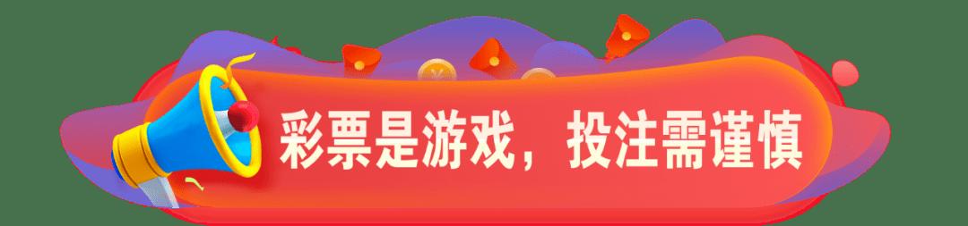 """【玩彩】烟台红星:""""组六""""""""复式""""攻略了解一下!"""