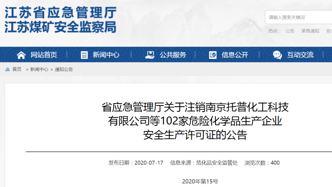 江苏这102家危险化学品生产企业宁静生产