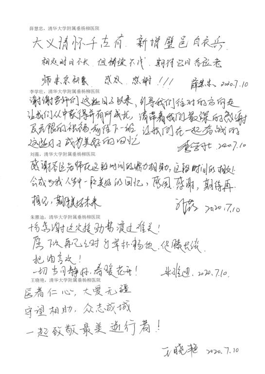 【医院动态】检验专家携手抗疫,京湘两地友谊长存——湖南援京检测医疗队凯旋