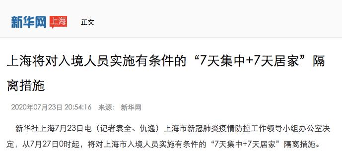 上海市新冠疫情防控工作领导小组:7月27日起,实施7天集中+7天居家
