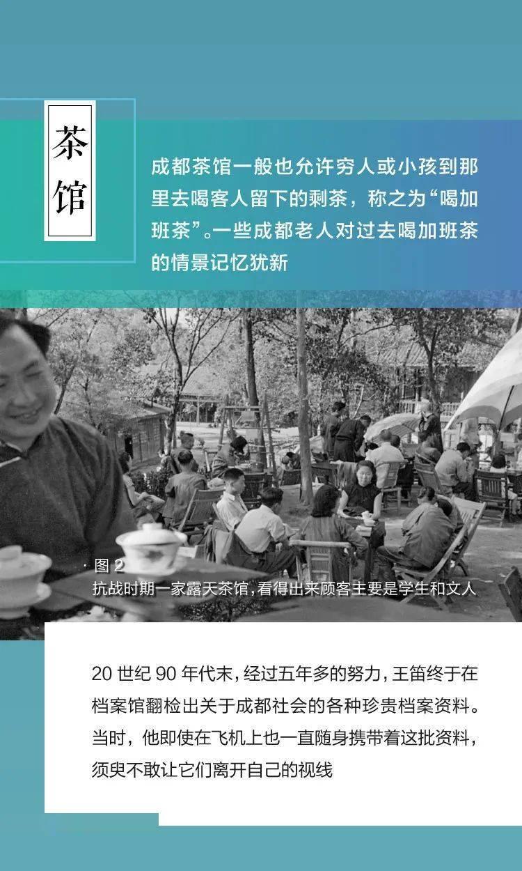 百姓阁综合首页论坛_王笛:茶馆——寻常百姓的公共论坛_成都