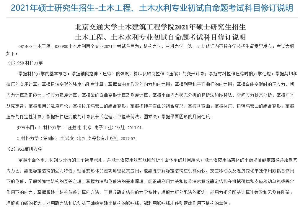 """""""双非""""大学排名出炉!多所院校公布21考研自命题大纲!"""