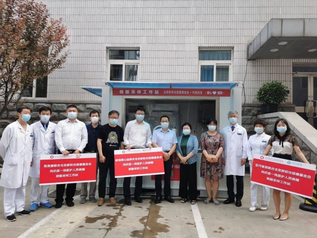 丫蛋家园与新阳光基金会合作 为北京宣武