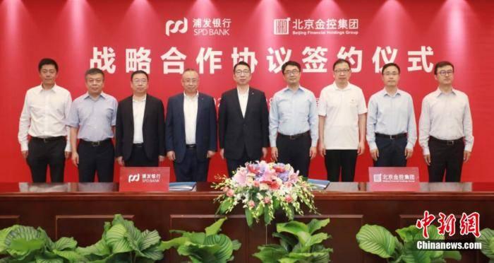 北京国企携手银行做大普惠金融服务支持