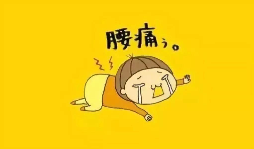 腰痛自我缓解指南 自我鉴别腰椎间盘突出症有四