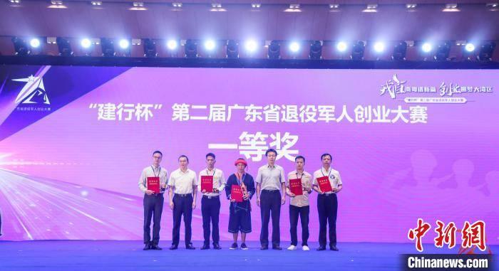 广东省退役军人创业大赛闭幕 引入公证员监督