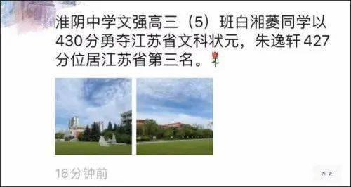 江苏文科分数第一,却上不了北大清华!网友惋惜,本人却表示...