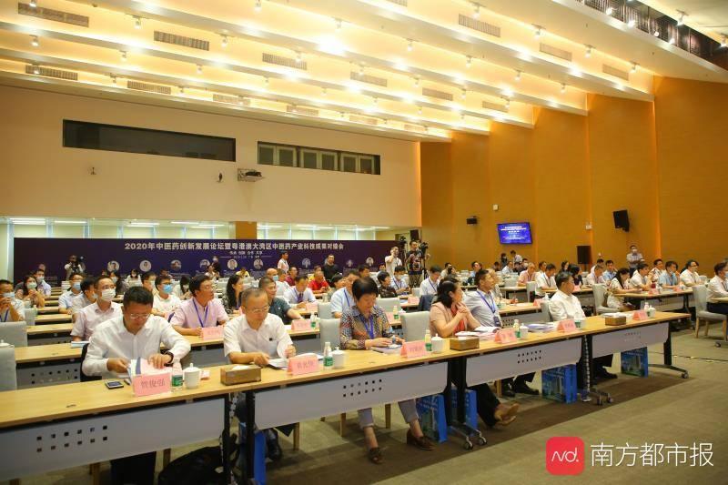 陕西省委中医药创新发展论坛在横琴召开