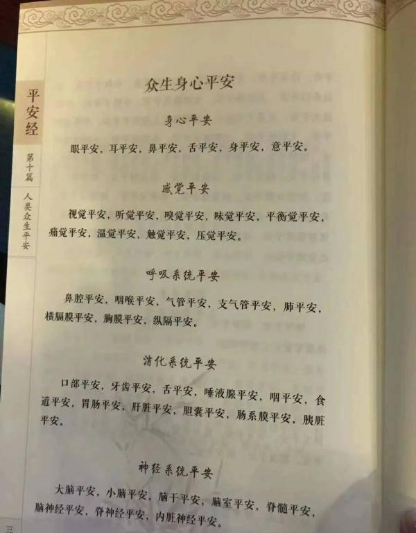 网络配线架南方日报快评 :一本《平安经