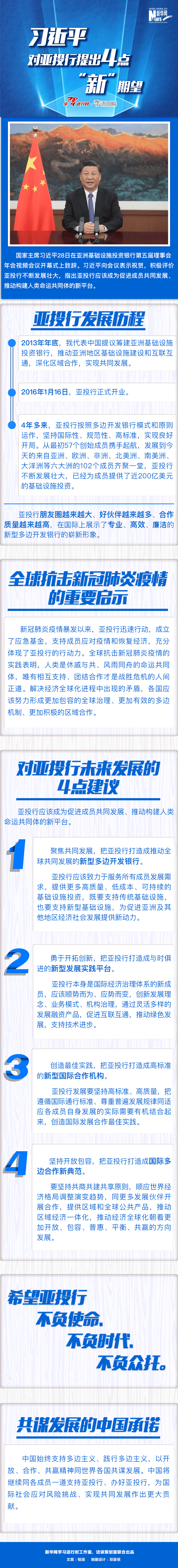 """新大话西游3习近平对亚投行提出4点""""新"""