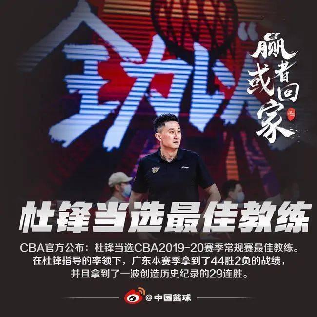 天博官网| 杜锋再度当选最佳教练!