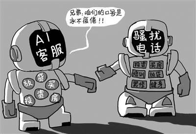 """遏制""""AI骚扰电话""""需打造技术坚盾"""