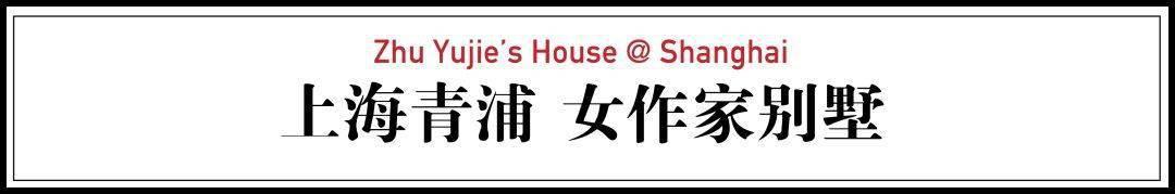 """她住上海郊区500㎡别墅,主动断网:我想做个""""下流人"""""""