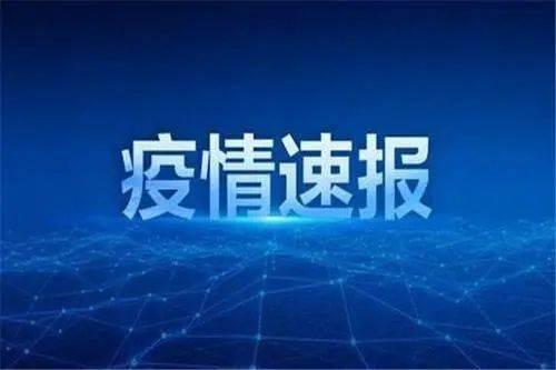 遼寧新增3例本土病例均在大連  可控范圍內不慌!