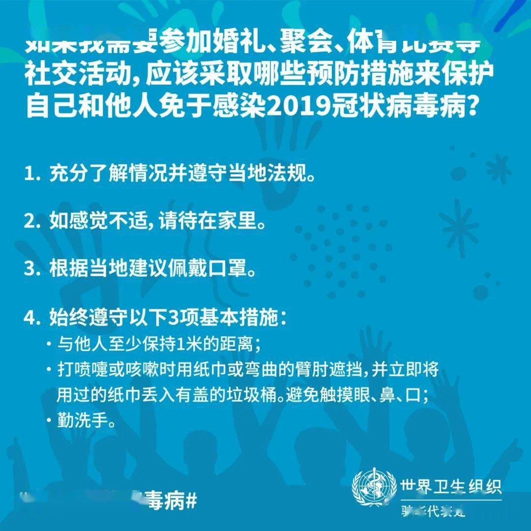 【疫情防控】疫情期间,举行或参加小型聚会需要注意什么?