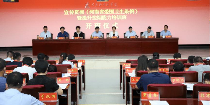 河南省大力推动无烟环境建设