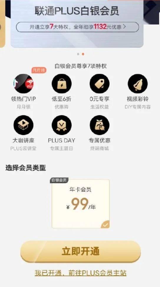 中国联通推出PLUS会员:最低99元/年 12家VIP自由选择