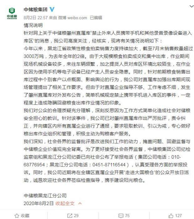 """中储粮回应""""禁带手机进粮库"""":已责令纠正"""