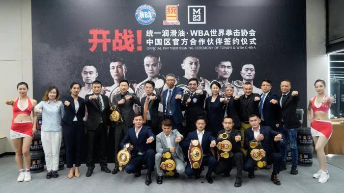 WBA世界拳击协会中国区及M23战队再添新合作伙伴