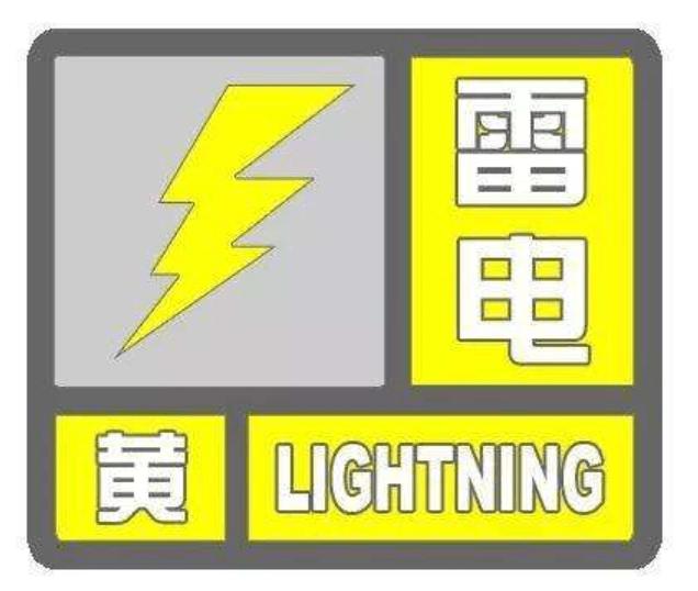 山东发布雷电黄色预警,青岛临沂等6市已现雷雨天气
