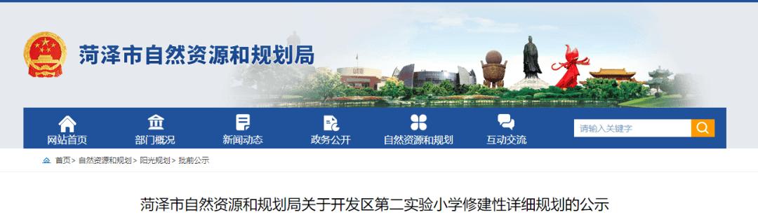 菏泽开发区第二实验小学详细规划公示!还有一大型商场将要调整...