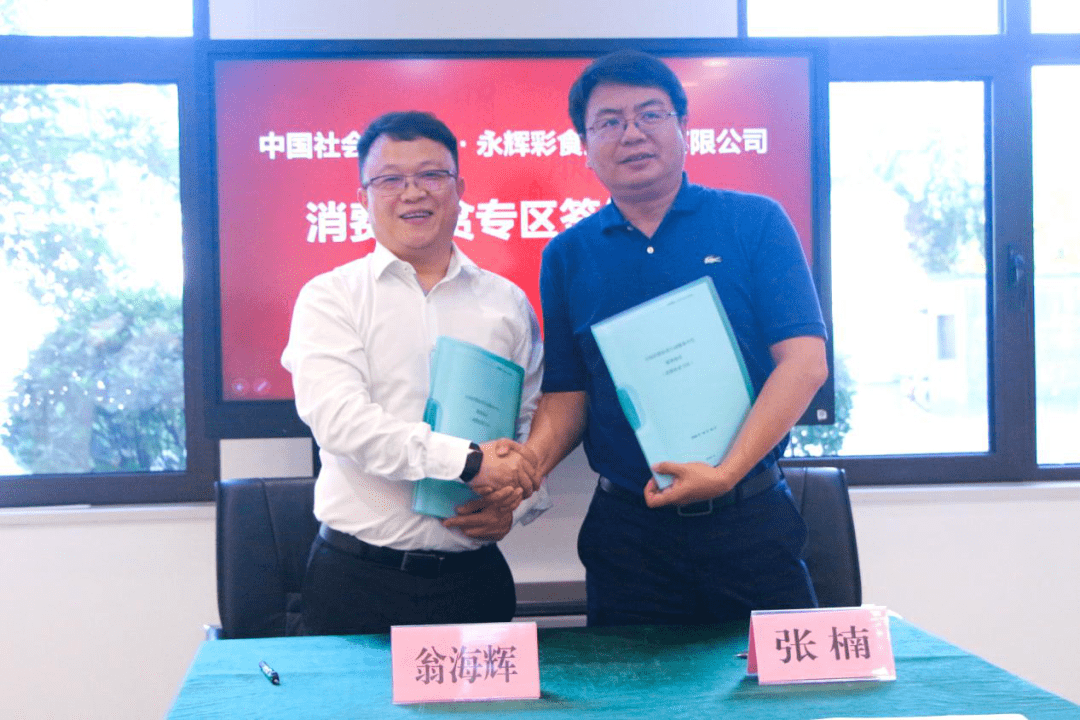 永辉彩食鲜签约中国社会扶贫网,加速推进消费扶贫专区建设