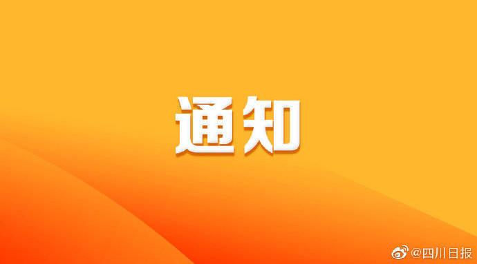 都江堰、青城山景区临时闭园