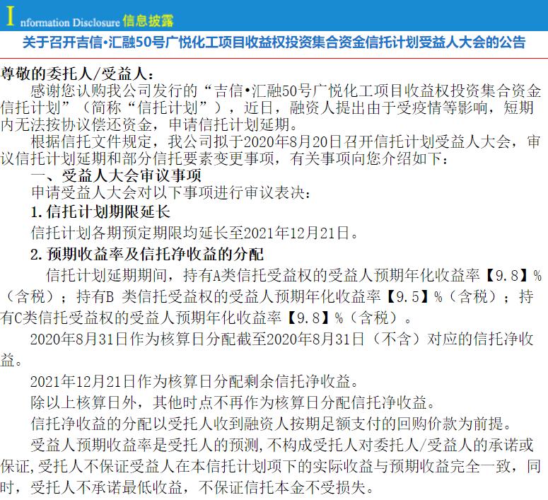 """为银行规避监管提供通道,吉林信托被罚40万 又陷兑付风波,欲延长""""汇融50号""""计划期限"""