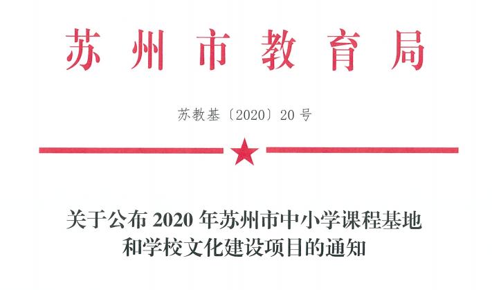 吴江新增8个苏州市级课程基地,在这些学校……