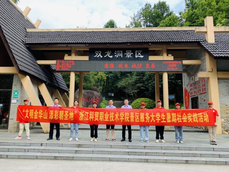 浙江大学生暑期社会实践助力旅游业发展