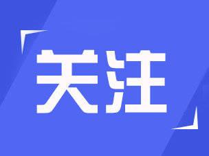 中考志愿怎么填? 天津市中招办发布注意事项