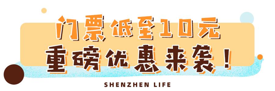 亲子游童话圣地!东部华侨城门票低至10元,还有低于4折超值家庭套餐限时抢购!