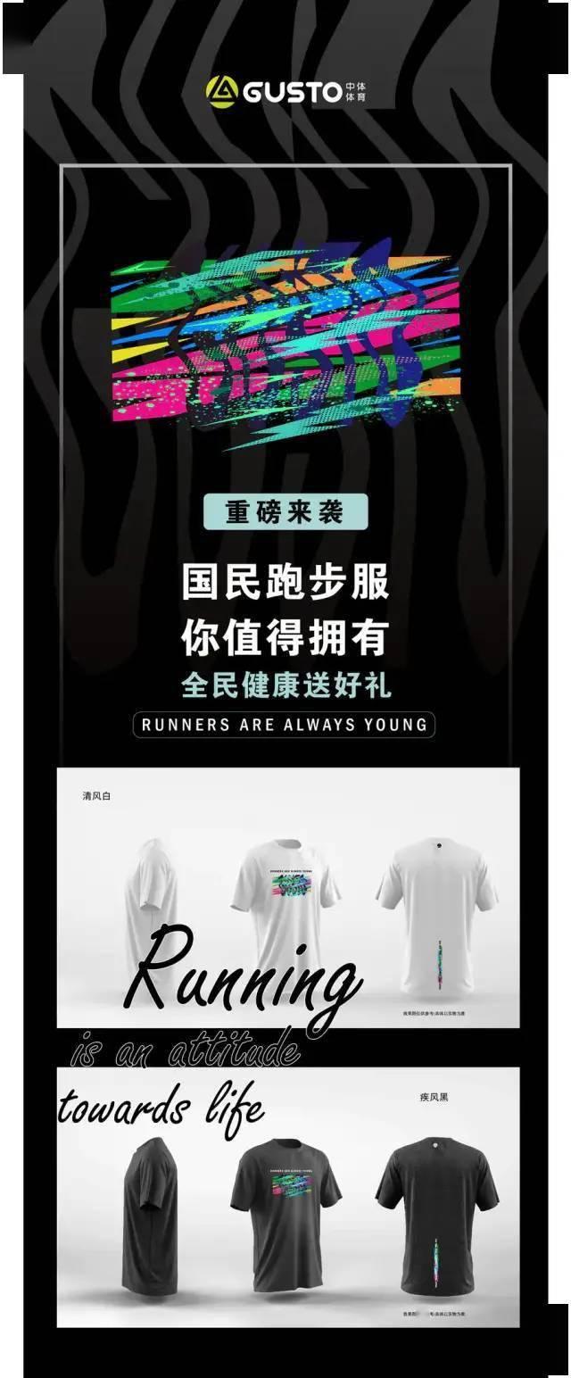 华南最大赛事公司!广州中体出品·国民跑步T恤特价预售!赶紧抢,手慢无!